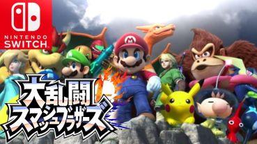 【速報】Switch版「スマブラ」6月に早くも体験版(体験会)で遊べることが判明!E3では新映像を公開予定