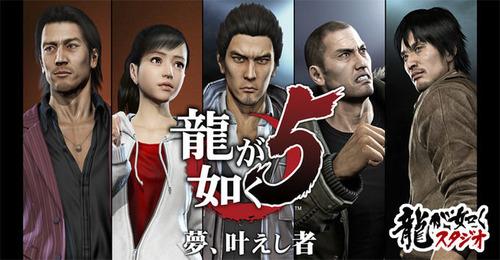 PS4版「龍が如く5」発売日が6/20に決定!!