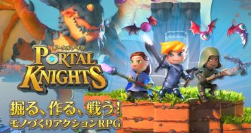 「ポータルナイツ」 マイクラ風サンドボックスRPG、日本語PS4版が本日発売!ローンチトレーラー公開