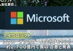 NHKもマイクロソフトによる「マインクラフト」開発会社買収を報じる! 『モヤン』www