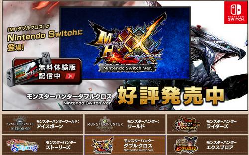 """【速報】モンハンシリーズ公式サイトで""""Switch版ダブルクロス""""の公式サイトへのリンクが復活する"""