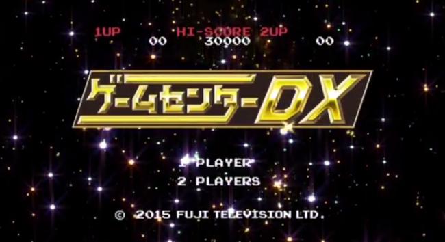 よゐこ濱口優さんの「ゲームセンターDX」にゲハ民大喜びww反応まとめ