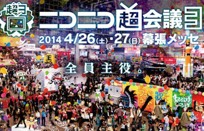 ニコニコ超会議3 『超ゲームエリア』の詳細が判明!! 試遊展示やイベントが盛りだくさん!