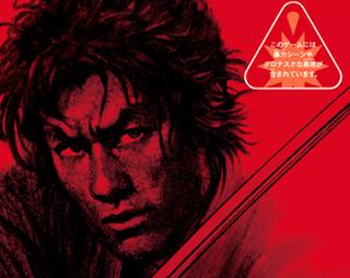 PS2アーカイブスに「剣豪」が登場!4/16配信、1111円!!