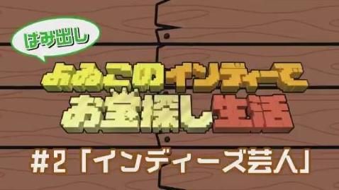 【本編未公開】「はみ出しよゐンディー#2 インディーズ芸人」が公開!