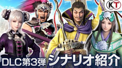 PS4「真・三國無双8」DLC第3弾追加シナリオ紹介動画が公開!