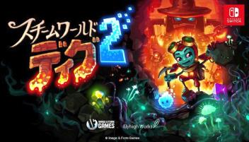 SwitchのDLソフトで1500円以下で割と長く遊べるオススメゲーム教えて!