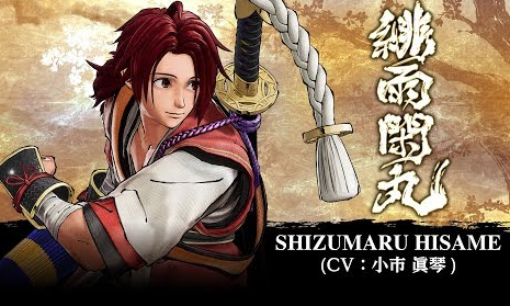 「サムライスピリッツ」 DLC追加キャラ『緋雨閑丸』が9/17より無料配信!紹介トレーラー公開
