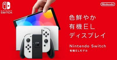 【新型】Nintendo Switch(有機ELモデル) 10月発売。大画面化して37,980円