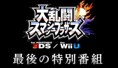 大乱闘スマッシュブラザーズ for Nintendo 3DS / Wii U 最後の特別番組 FEからカムイ、FF7からクラウド、ベヨ姉も参戦決定キタ━━━(゜∀゜)━━━ッ!!