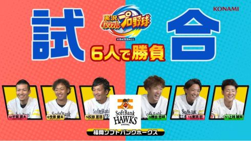 Switch「実況パワフルプロ野球」 プレイ動画「福岡ソフトバンクホークス」篇が公開!