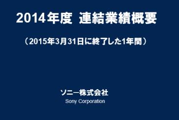 【決算】 ソニー、PS4好調で今期1400億の黒字見通し