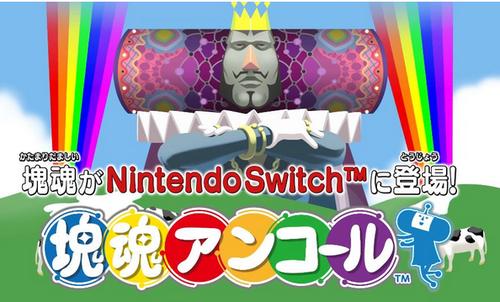 Switch「塊魂アンコール」 あの塊魂がパワーアップしてNintendo Switchに登場!!