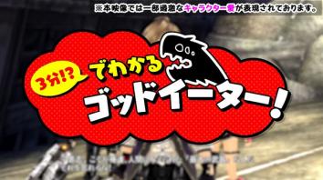 """Switch版「ゴッドイーター3」紹介映像 """"3分!?でわかる ゴッドイーター""""が公開!"""
