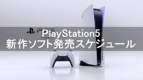 【悲報】PS5の今後のソフトスケジュールが悲惨すぎる件
