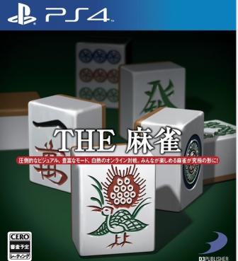 PS4「SIMPLEシリーズG4U Vol.1 THE 麻雀」が11/27に発売!安価で本格、高解像度1080p対応、モードも豊富でコスパ最高!!