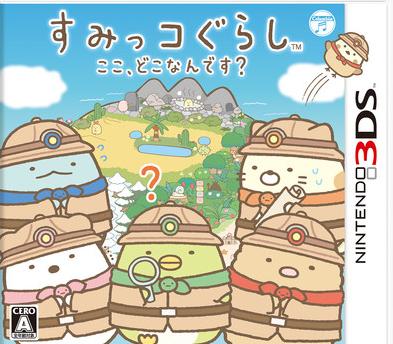 3DS「すみっコぐらし ここ、どこなんです?」シリーズ最新作が7/20発売決定、理想のすみっこを求めて探険!