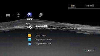 PS4ユーザー「中古PS3を使っただけでアカウントがBANされた」