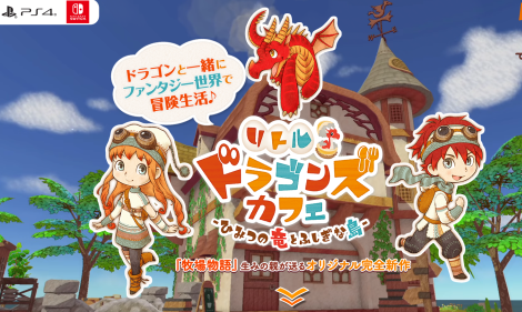 Switch/PS4「リトルドラゴンズカフェ ひみつの竜とふしぎな島」ドラゴンとカフェを経営する和田氏(牧場物語)新作アクションADV、PV第1弾が公開!