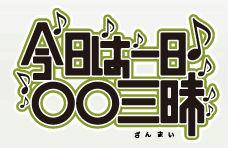 """(ゲーマー必聴) 「今日は一日""""ゲーム音楽""""三昧」 4年ぶり第2弾が放送決定!!"""