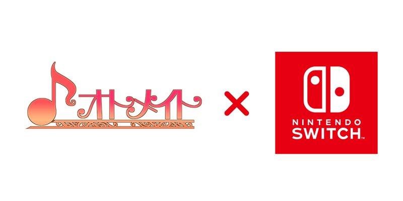 """オトメイト「この他にも様々なタイトルを""""Nintendo Switch""""にて展開していきますのでお楽しみに!」"""