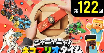 「ニャニャニャ! ネコマリオタイム」 任天堂タイトルを紹介する公式番組 第122回 が公開!『Nintendo Labo』や『大神 絶景版』などを紹介