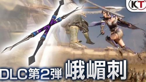 PS4「真・三國無双8」DLC武器「峨嵋刺(がびし)」アクション動画が公開!