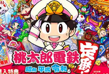 【朗報】令和版「桃鉄」さん、めちゃくちゃ売れる 何が良かったのか?