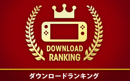 Switch 2021年3月ダウンロードランキング公開!1位はモンハンライズ!!