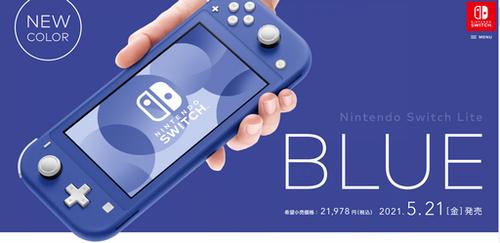 【速報】SwitchLite 新色ブルーきたあああああぁぁぁっ!!!