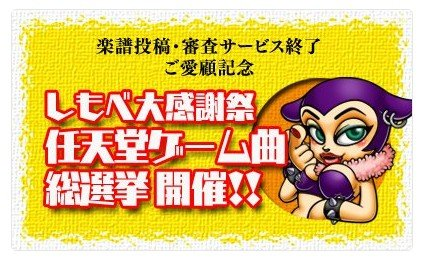 """【悲報】3DS「大合奏!バンドブラザーズP」楽譜投稿・審査サービスが3/21をもって終了!花道を彩る""""任天堂ゲーム曲総選挙""""開催"""