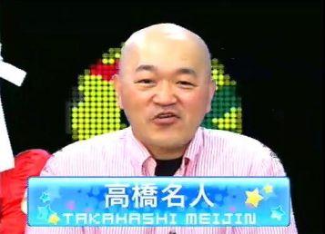 【悲報】57歳になった高橋名人、老化で1秒間に12連射に