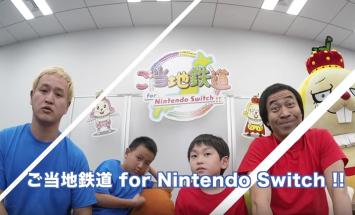 「ご当地鉄道 for Nintendo Switch !!」ワッキー親子VSガリットチュウ 福島親子~親子対決!プレイ動画第1回が公開!!