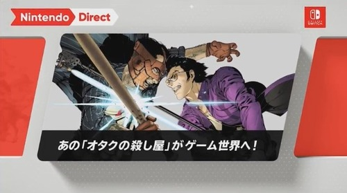 ノーモアヒーローズ新作「トラヴィスストライカーズアゲイン」が2018年発売決定!初公開ゲーム画面ショット一挙公開!!