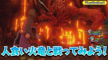 PS4/3DS「ドラゴンクエスト11」 スペシャルプレイ動画一挙6本公開!早くやりてえぇぇっ!!