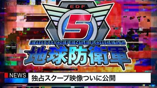 PS4「地球防衛軍5」 PV第6弾が公開!各種特典情報も