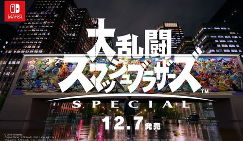 Switch「大乱闘スマッシュブラザーズSP」国内版TVCMが放送開始!12/7発売までカウントダウン!!