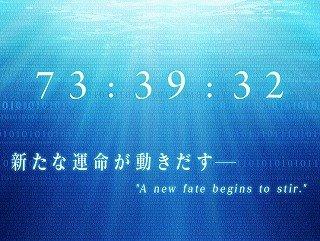 Fate新作? 謎のカウントダウンサイトがオープン 「新たな運命が動き出す--」