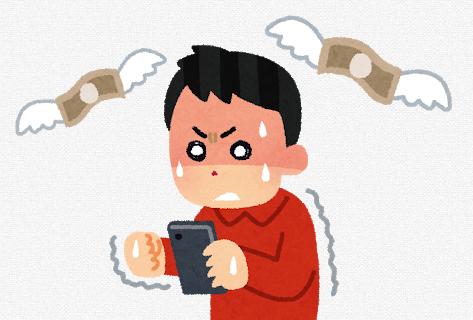 【緊急】親の金で課金してバレた。どうすればいい?ちなみにその額‥