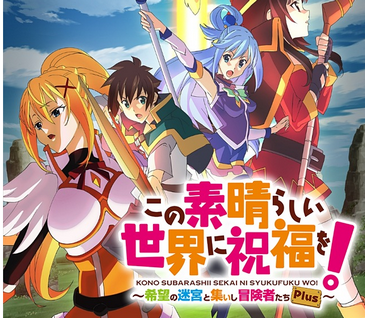 Switch/PS4「この素晴らしい世界に祝福を!~希望の迷宮と集いし冒険者たち~PLUS」PV公開!8/27発売