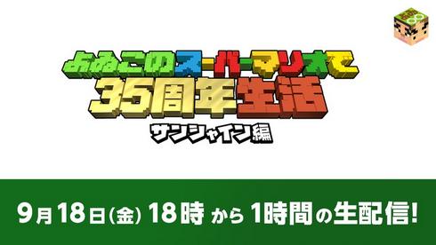【朗報】『よゐこのスーパーマリオサンシャイン』、生配信決定!!