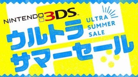 「3DS ウルトラサマーセール」 第2弾 8/9本日より開始!8月31日9:59まで