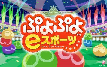 国体eスポーツ競技種目 「ぷよぷよ」「グランツーリスモ」「ウイイレ」に決定