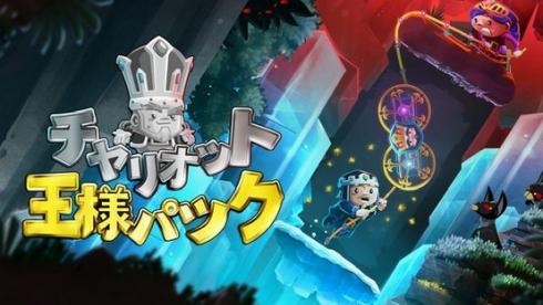 Switch「チャリオット 王様パック」ふたりで協力して王様の棺を運ぶ横スク2Dパズルアクション、7/5配信決定!