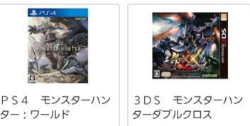 """【悲報】セブンネット月末セールでPS4「モンハンワールド」が""""3DS""""「モンハンダブルクロス」より安く売られてしまう"""