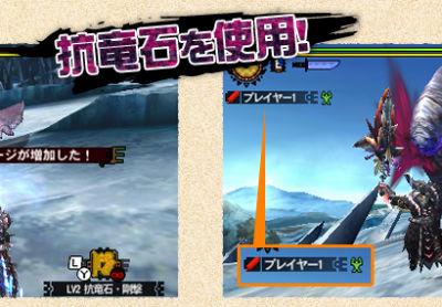 3DS「モンスターハンター4G」 ベースキャンプBCで怪力の種と抗竜石使わない奴は地雷www フラゲ情報