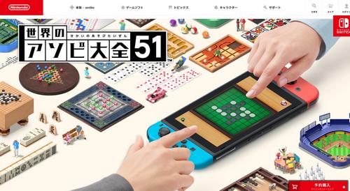 【朗報】Switch「世界のアソビ大全51」が発売以来、絶好調 高評価続く