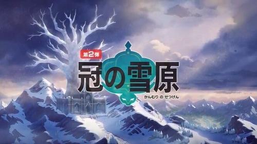 鎧の孤島 冠の雪原 (8)