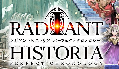 3DS「ラジアントヒストリア パーフェクトクロノロジー」 セーブデータ引き継ぎ可能な特別体験版配信開始!!
