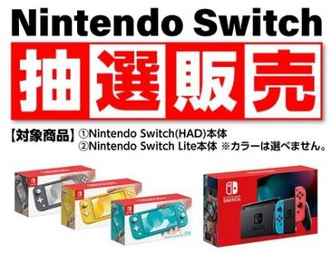 【急げ】ヨドバシカメラで『Nintendo Switch』の抽選開始!5月12日の10時59分締め切り 倍率なんと200倍